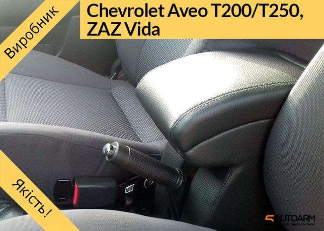 Подлокотник Chevrolet Aveo T200, T250, VIDA, Авео, підлокотник Авео
