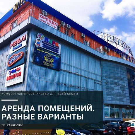 Аренда магазин, бутик напротив касс Сильпо от 1 до 1000 м. Троещина