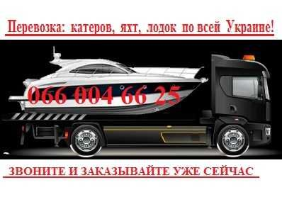 Перевозка:  катеров,  яхт,  лодок  по всей  Украине!