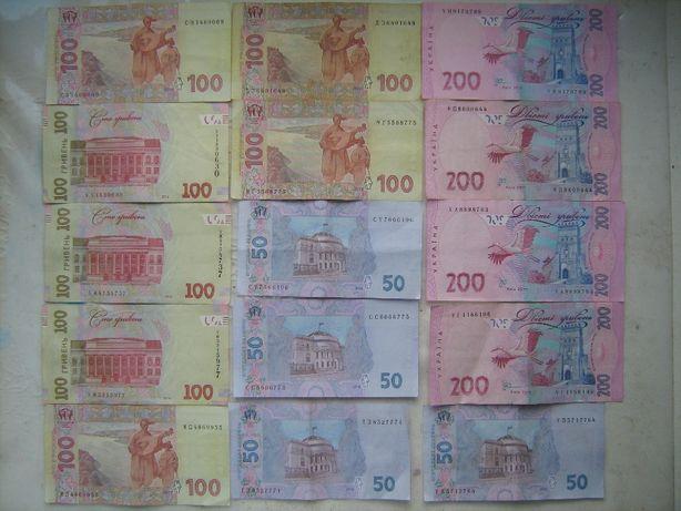Банкноты, купюры, боны Украины 5 грн. 20 грн. 50 грн 100 грн. 200 грн.