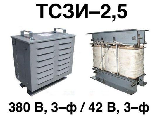 Трансорматор ТСЗИ