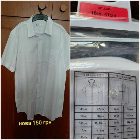 Чоловіча біла сорочка