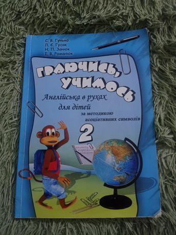 Граючись, учимось книжка з англійської мови