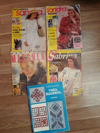 Журналы по вязанию, вышивке, шитью