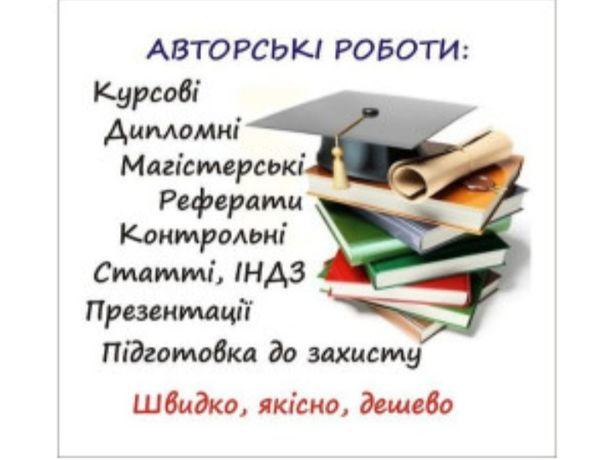 Курсові та доповіді з психології та педагогіки, набір тексту, реферати
