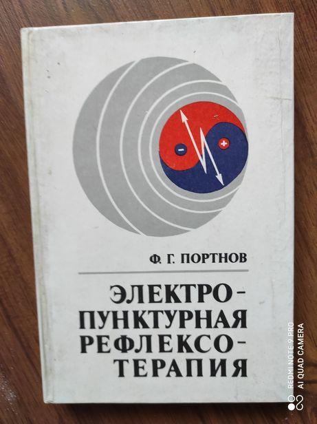 Портнов. Рефлексотерапия. 1987