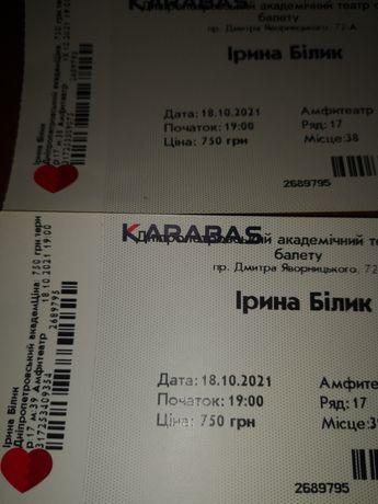 Продам два билета на концерт Ирины Билык