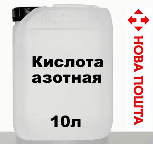 Кислота азотная 60 % 10 л вес 14 кг ЦЕНА С ТАРОЙ. Азотна кислота
