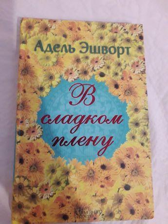 Любовный роман замечательная книга.