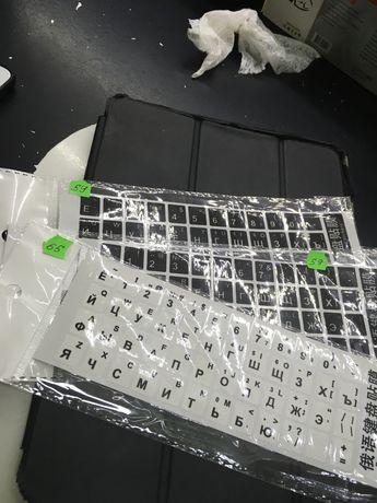 Наклейки на клавиатуру буквы