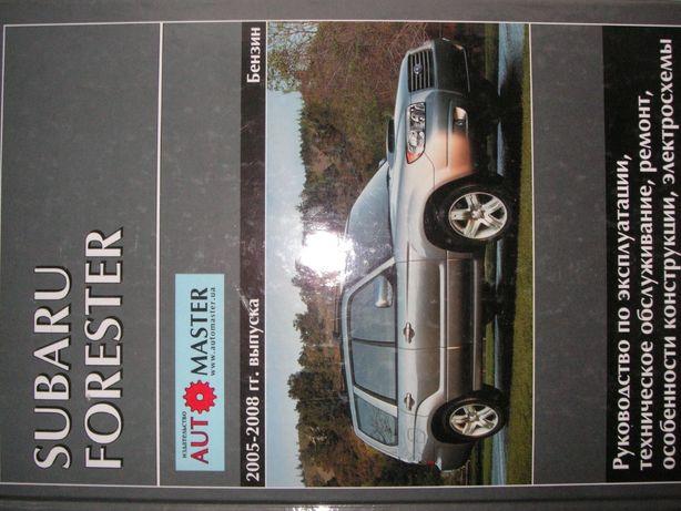 Руководство по Subaru Forester с 2005-08 г. Бензин