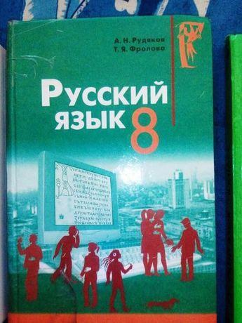 Учебник по русскому языку А.Н.Рудяков 8 класс