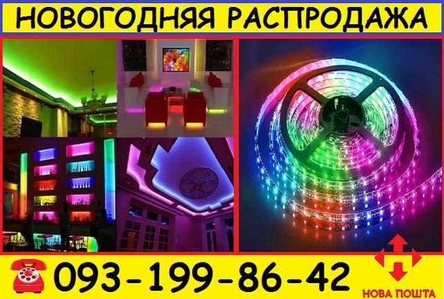 Светодиодная лента 5м RGB.Светильник.Лампа.Гирлянда. LED лента