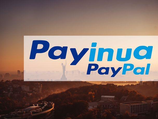 Обналичивание, вывод пайпал, PayPal в Украине быстро и без лимитов
