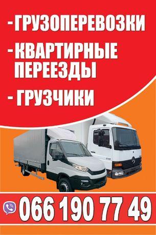 грузоперевозки по городу Украине квартирные переезды ua