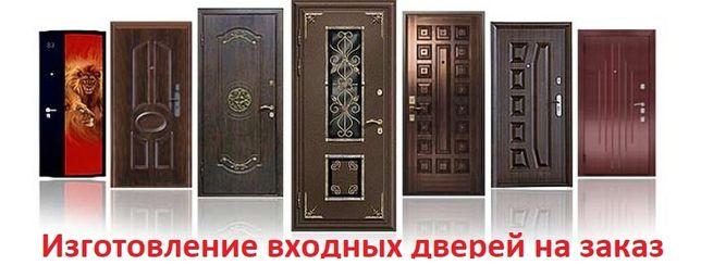 Входные двери на заказ !!!