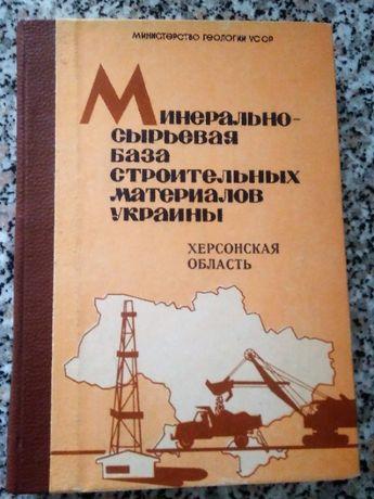 Книги по геологии. Месторождения строительных материалов