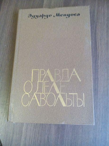 Роман Эдуардо Мендоса-Правда о деле Савольты.