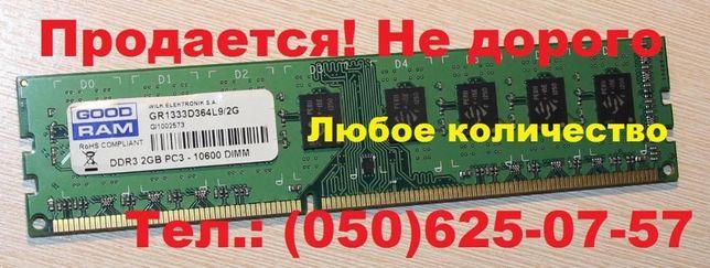 Продается DDR 3