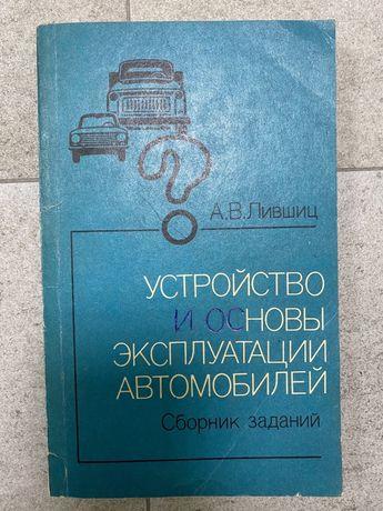 Устройство и основы эксплуатации автомобилей.Сборник заданий.Лившиц А.