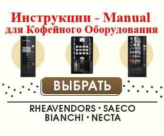 Инструкции_Manual для Rheavendors, Saeco, Bianchi, Necta_Кофе автоматы