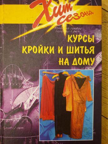 Популярная книга   по кройке шитью моделированию и обработка деталей