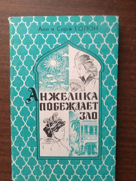 Книга Искушение Анжелики и Анжелика побеждает зло