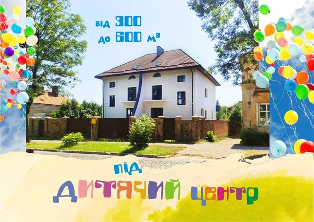 Будинок під дитячий садок або житло по вулиці Личаківська