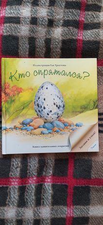 Книга удивительных открытий Кто спрятался?