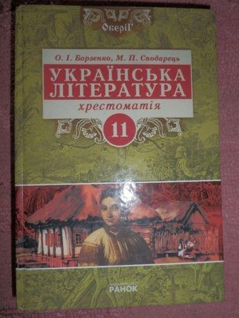 Украiнська лiтература,хрестоматiя,11 клас