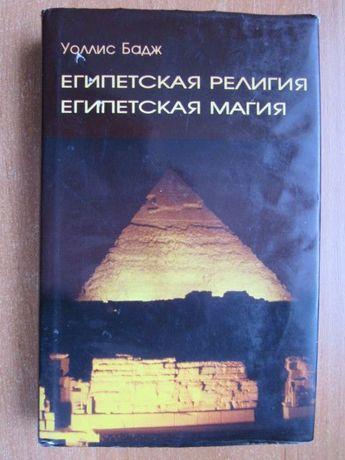Книги по релігії давнього Єгипту