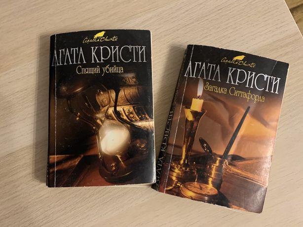 Агата Кристи «Спящий убийца» , «Загадка Ситтафорда»