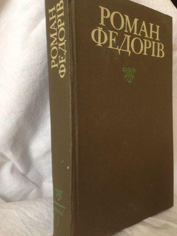 Роман Федорів Твори в 2 томах 1980