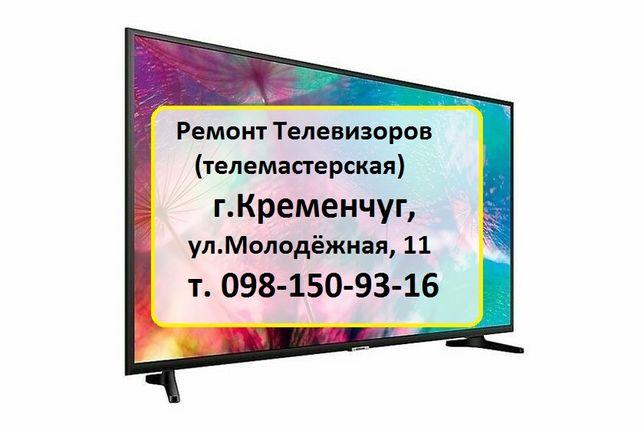 Ремонт Телевизоров (телемастерская) г.Кременчуг, ул.Молодёжная, 11