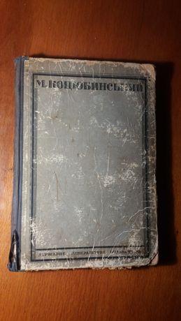 Коцюбинський. 1930 рік. fata morgana / intermezzo
