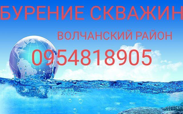 Бурение Скважин Волчанск
