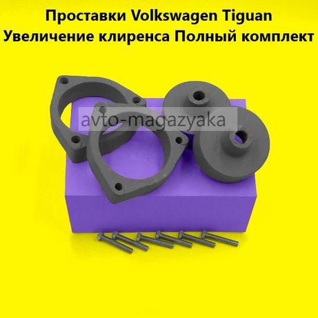 Проставки для увеличения клиренса Volkswagen Tiguan/Touran/Vento