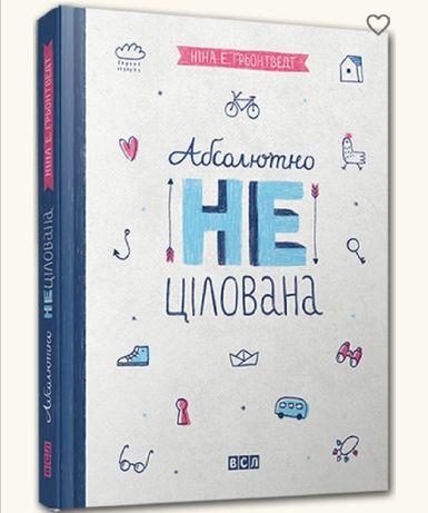 Книга для дівчат /абсолютно не цілована