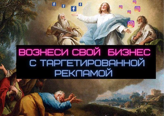 """Таргетированная реклама в Инстаграм/Фейсбук от """"Боженьки"""" таргетинга"""