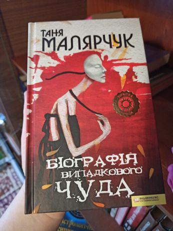 Таня Малярчук книга біографія випадкового чуда проза