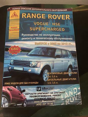 Книга по ремонту і експлуатації RENGE ROVER