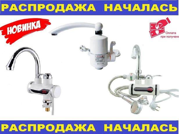 Водонагреватель электрический кран с душем оригинал. Delimano. Делиман