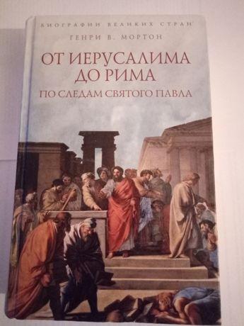 Генри В. Мортон. От Иерусалима до Рима