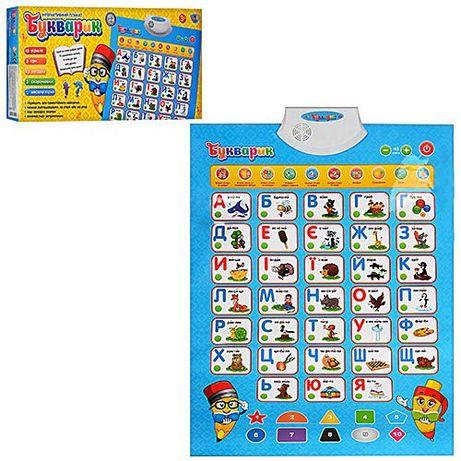 Разные!Букварик,абетка,говорящая азбука,плакат абетка,плакат азбука