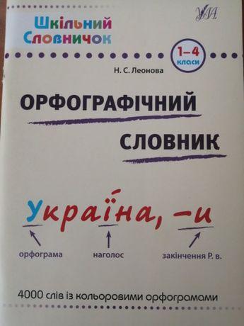 орфографічний словник новий