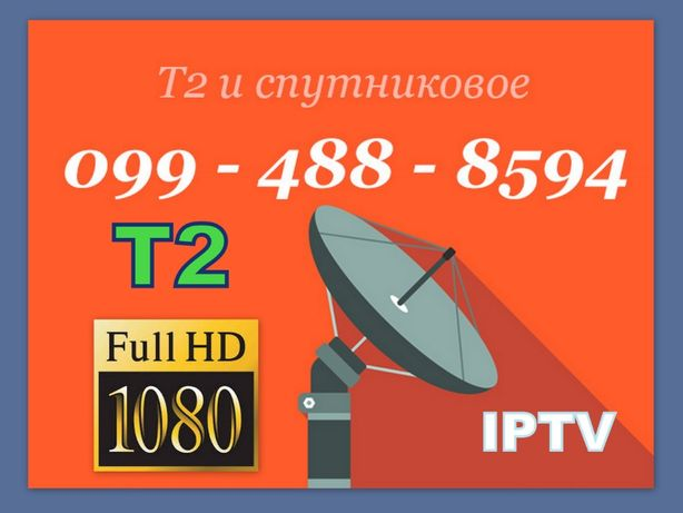 Спутниковое ТВ - ЦифровоеТ2 - НАСТРОЙКА - Установка антенн - РЕМОНТ.
