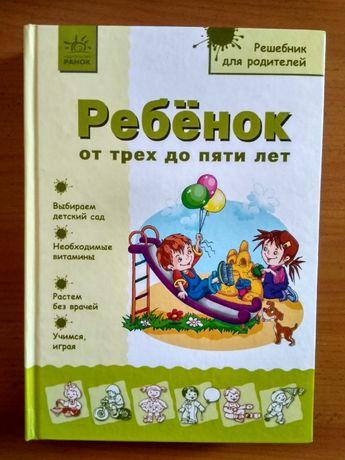 Решебник для родителей: ребенок от 3 до 5 лет