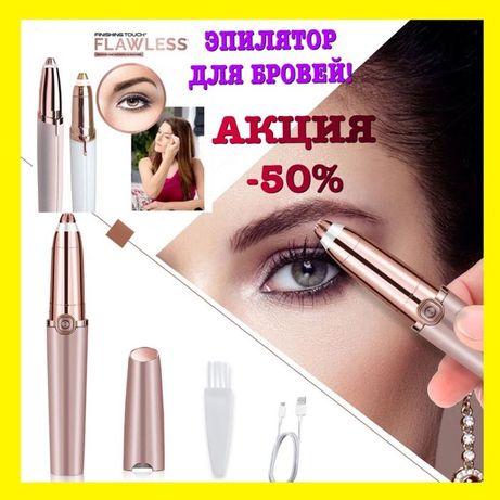 -50% Триммер FlawLess brows женский для бровей ресниц лица эпилятор