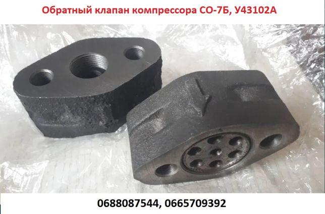 Обратный клапан компрессора СО-7Б, У-43102А; запчасти