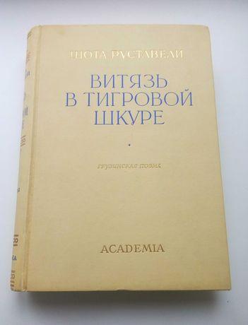 Книга 1936 г. ( Academia )